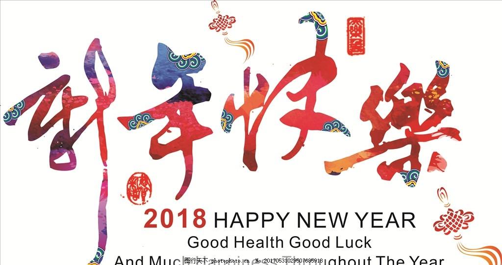 新年快乐 2018 过节 春节 元旦 中国风 设计 广告设计 广告设计 300