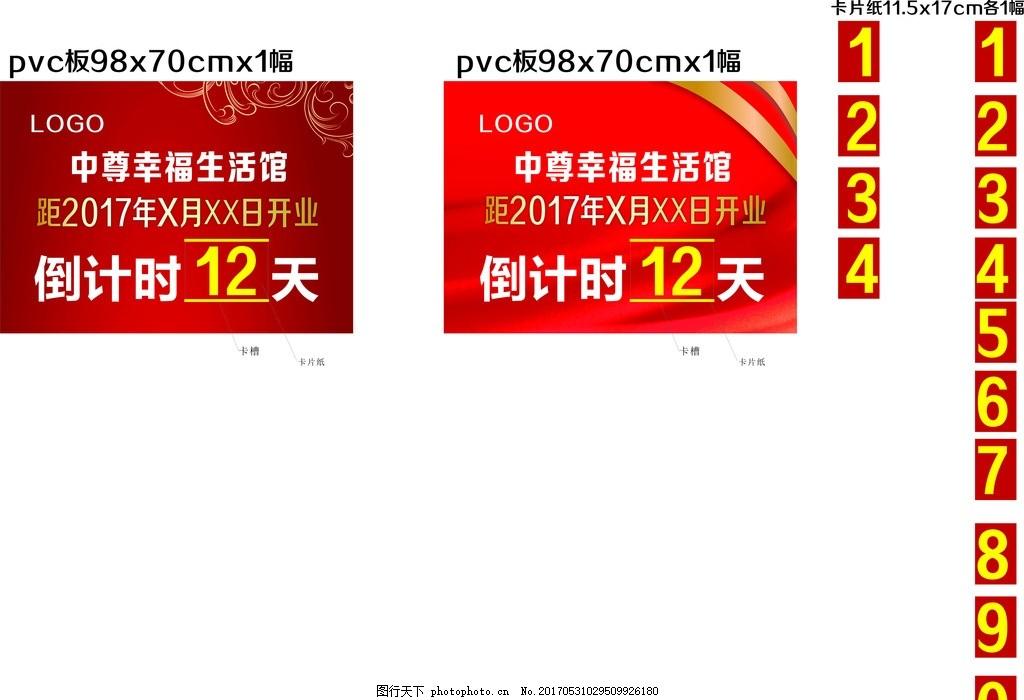 倒计时牌 红色 数字 深红 浅红 设计 广告设计 广告设计 cdr