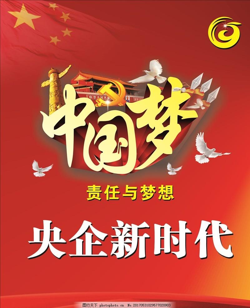 国珍中国梦