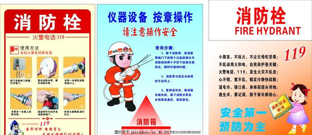 消防栓 消防安全 消防栓使用 消防安全制度 消防栓方法 消防知识 消防