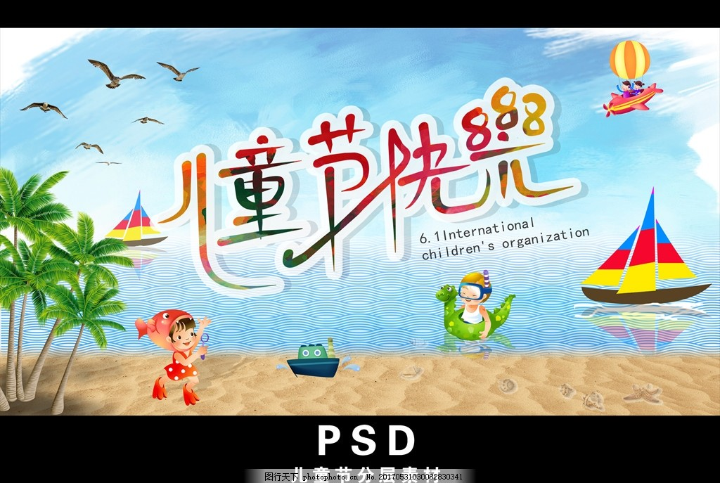 儿童节 沙滩 蓝天 海滩 椰子树 帆船 卡通孩子 商业海报
