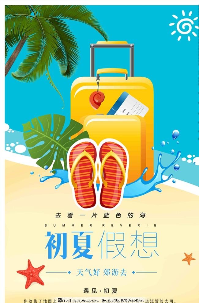 夏季旅游清新海报素材