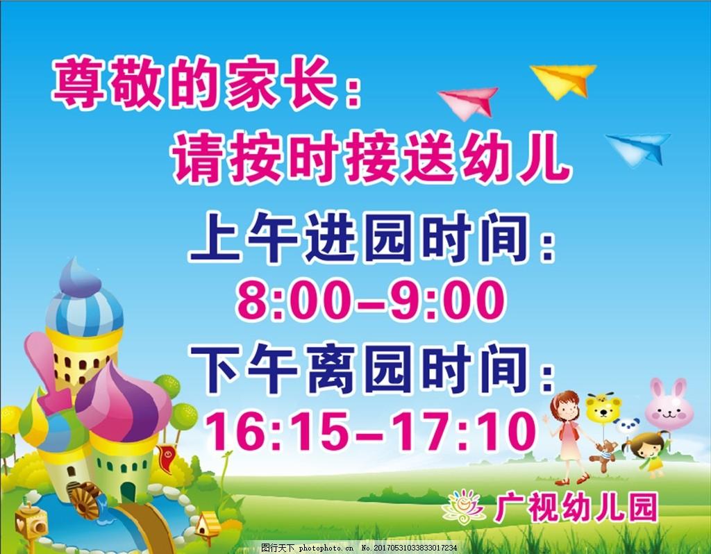 幼儿园温馨提示 温馨 提示 幼儿园 卡通 儿童 设计 其他 图片素材 cdr