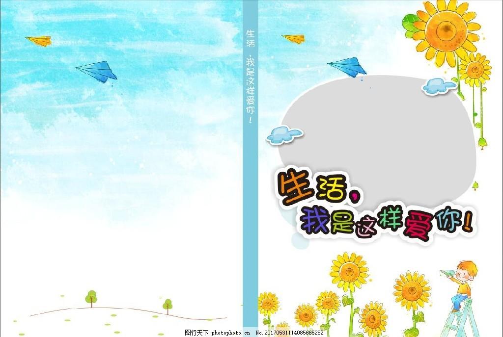 书册封面 小学作文集 纪念册 向日葵 卡通男孩 飞机      蓝天花朵 手