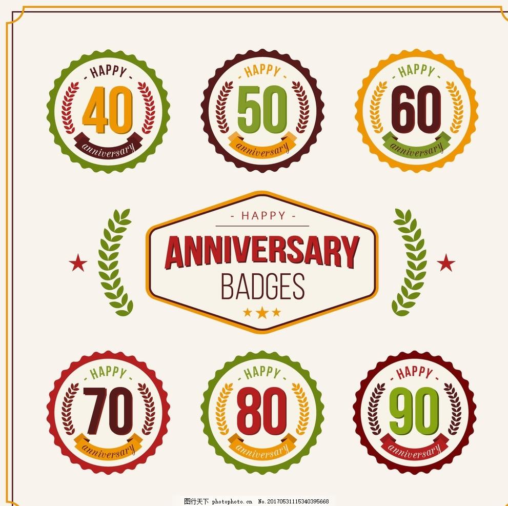 周年庆徽章 生日 证章 地势平坦 标签 周年纪念 庆典 贴纸 圆形