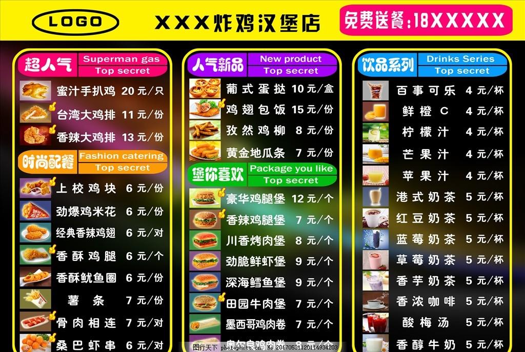 汉堡店 价目表 菜单 炸鸡汉堡 饮品价目表 饮品 单价表 设计 广告设计