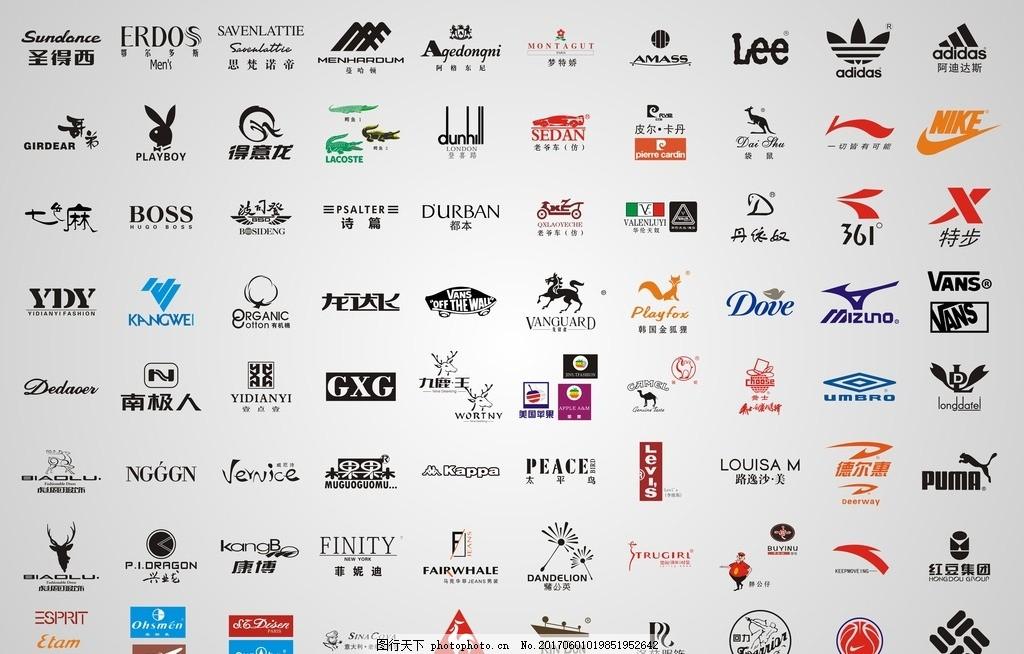 大牌 品牌合集 标志 logo 商标 奢侈品 世界名牌 服饰品牌 服装名牌图片