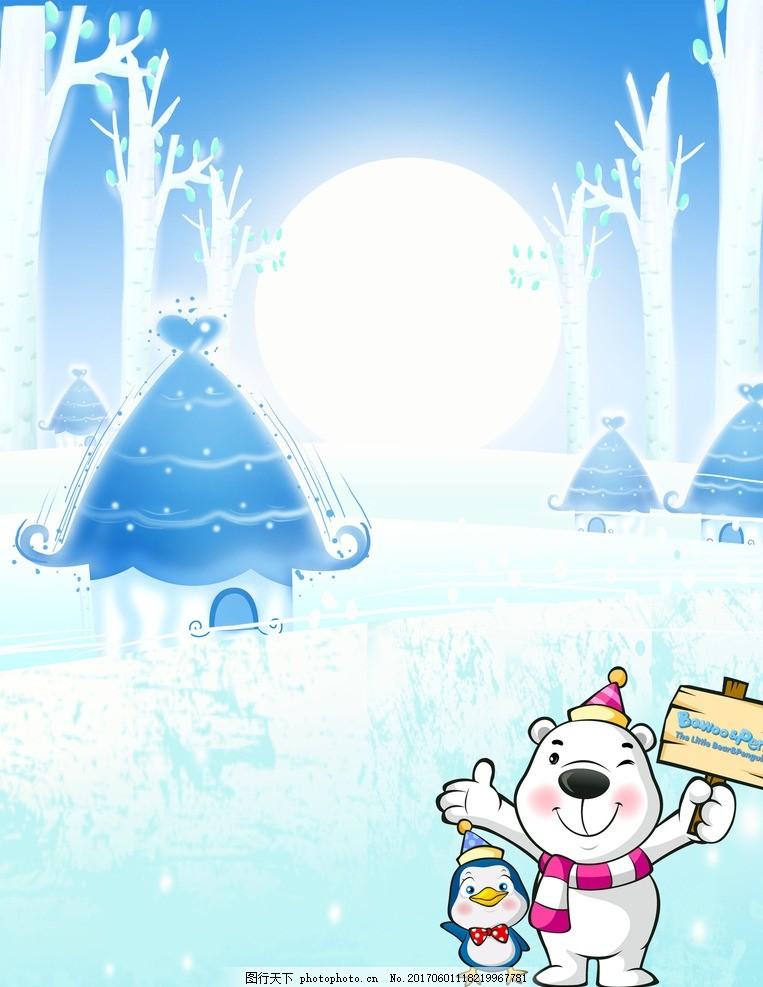 卡通小熊小企鹅 雪景 门 卡通 雪景 可爱 动画 萌萌哒 设计 生物世界