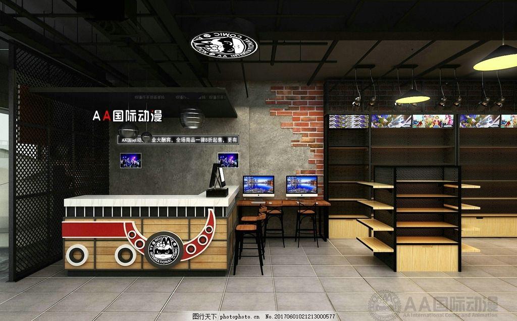 动漫店连锁店3d设计图展示图