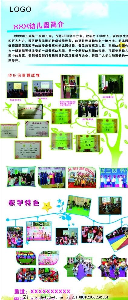幼儿园展架 照片排版 照片展架 活动剪影 幼儿园展板
