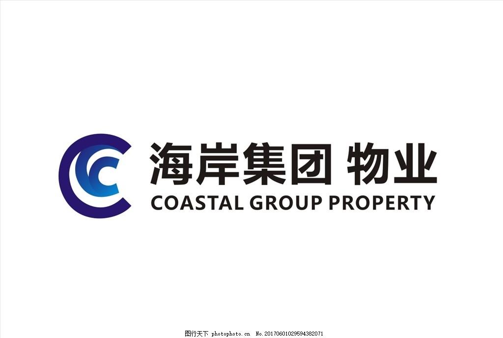 海岸城logo 保利logo logo 海岸城 标识 标签 共享图 设计 广告设计图片