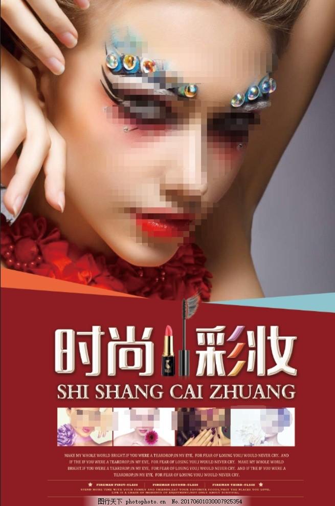 彩妆展板 彩妆展架 化妆品展架 女模特 美妆海报 艺术彩妆 时尚彩妆图片