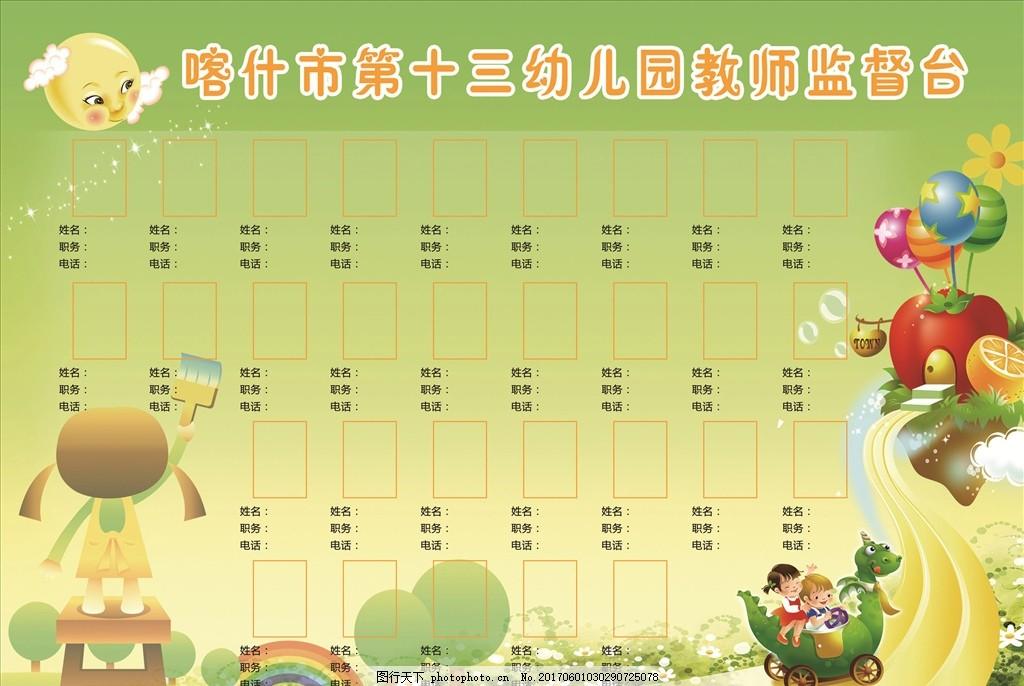 幼儿园教师监督牌 绿色 卡通 展板 背景 宣传栏