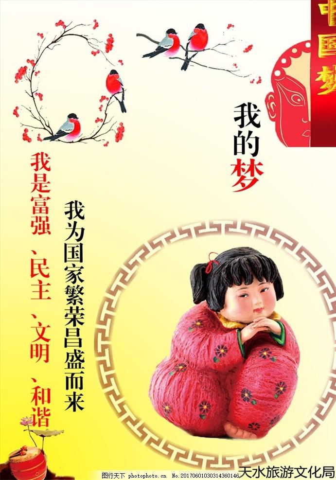 中国梦展板 我的梦 践行 社会主义 核心价值观 中国风 福娃 展板模板