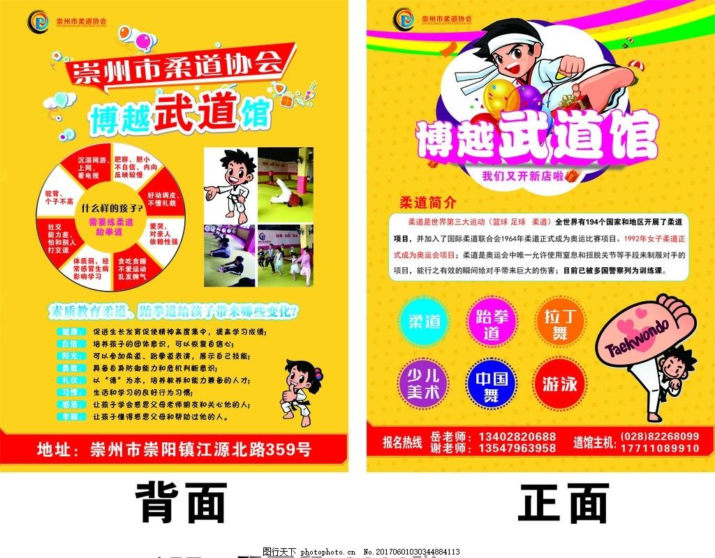 dm单 宣传单 柔道 协会 拉丁舞 舞蹈 跆拳道 设计 广告设计 dm宣传单