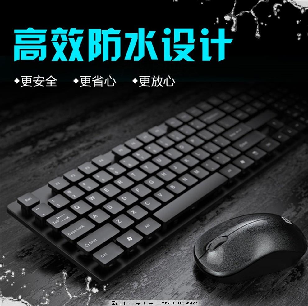 鼠标键盘防水