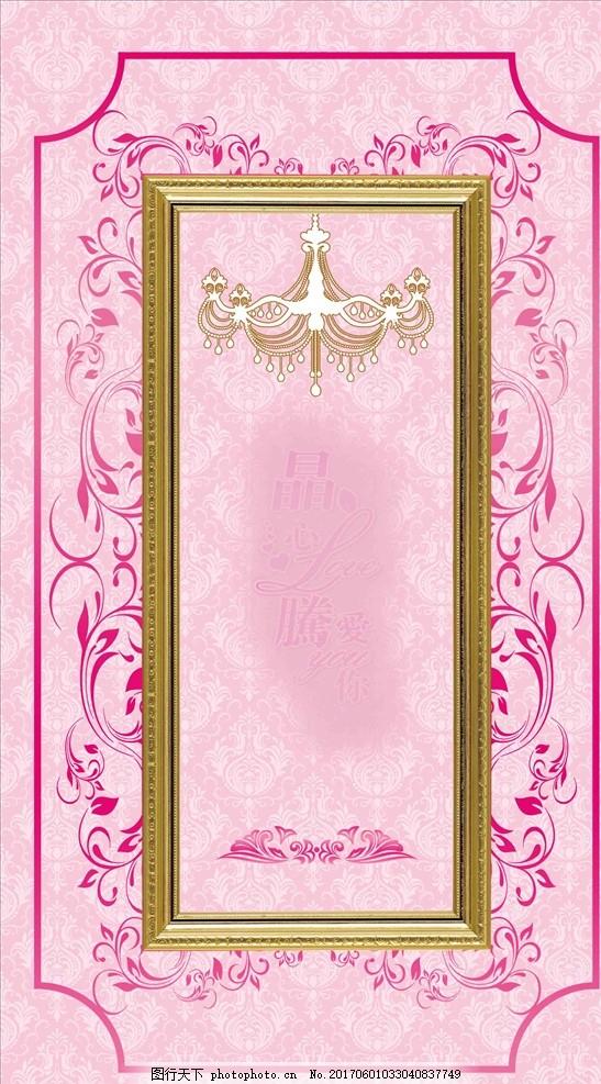 粉色婚礼背景 婚礼喷绘 写真 欧式边框花纹 主题婚礼 白色矢量灯