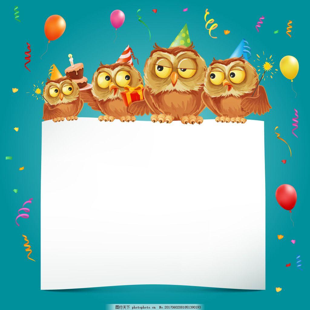 过生日的猫头鹰 卡通 可爱 气球 动物 广告牌