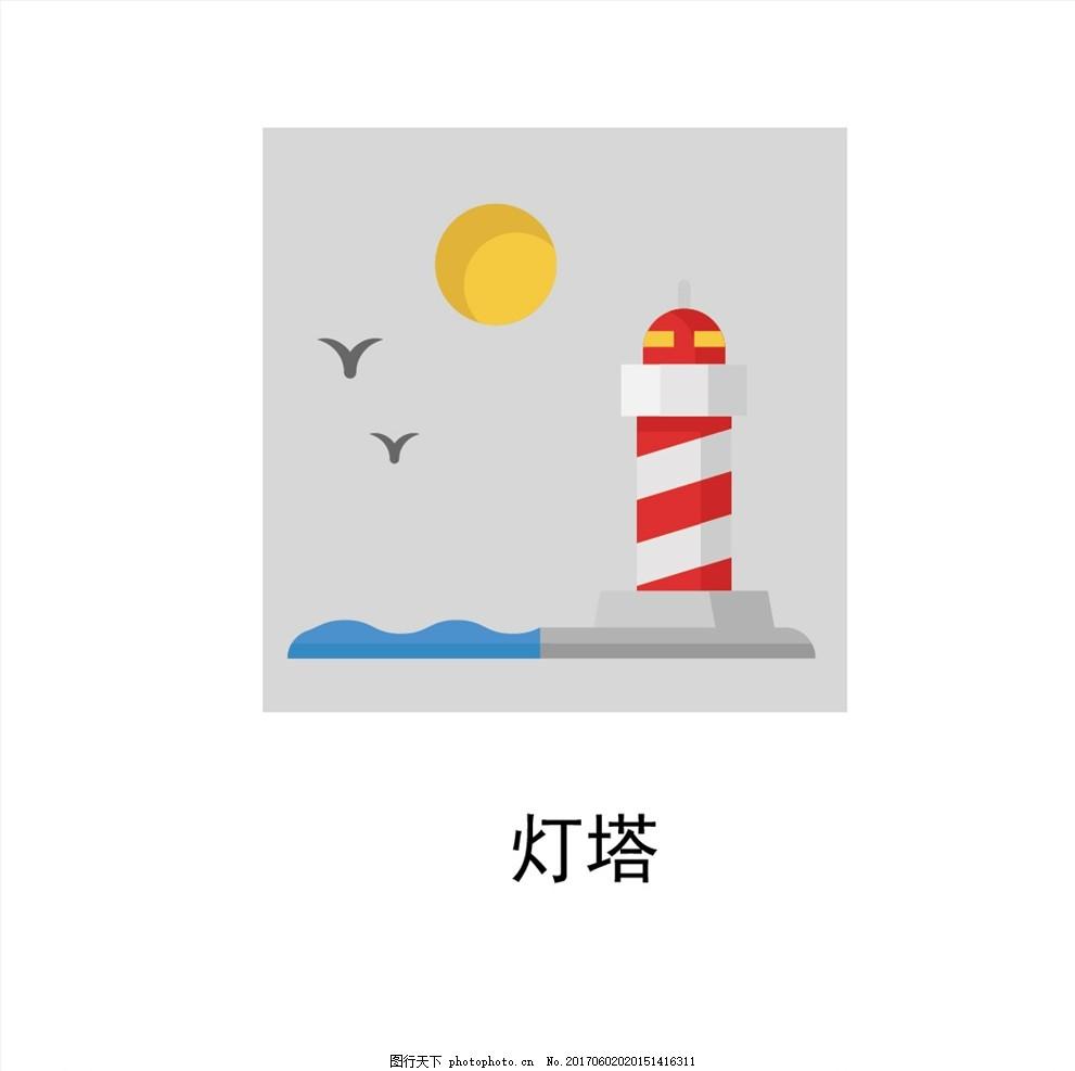 灯塔 矢量 图标 矢量图标 彩色 彩色图标 设计 素材 ui 设计 标志图标