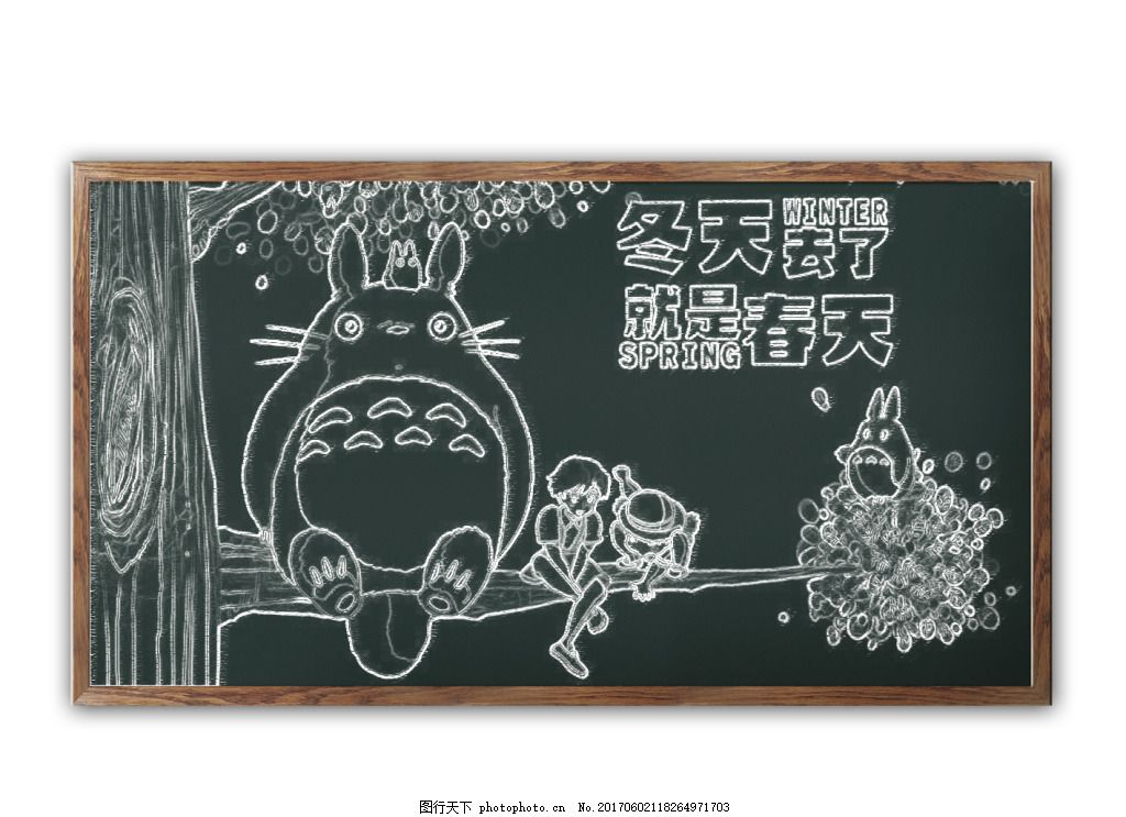 手绘粉笔卡通人物黑板