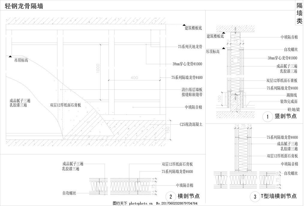 轻钢龙骨隔墙cad剖面详图 纸面石膏 板隔墙 施工图 施工图类