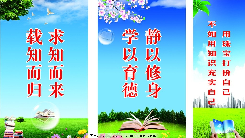 学校图书室标语,励志名言 背景 教育-图行天下图库