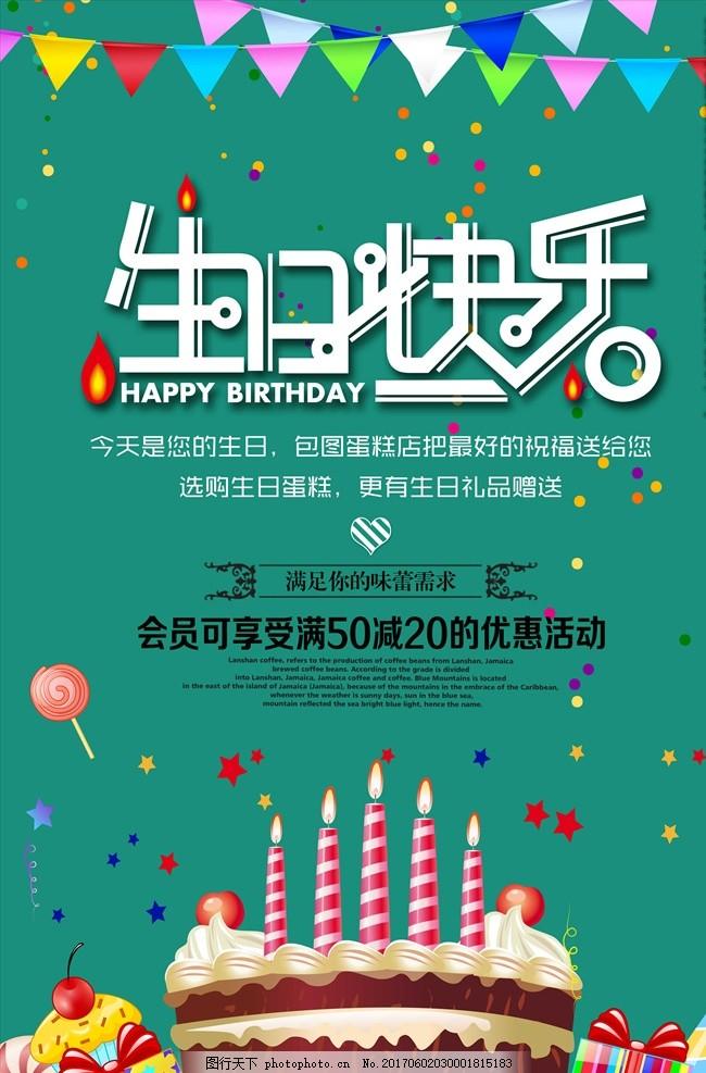 生日派对 儿童节 儿童生日 童年 派对海报 生日背景 生日蛋糕 气球