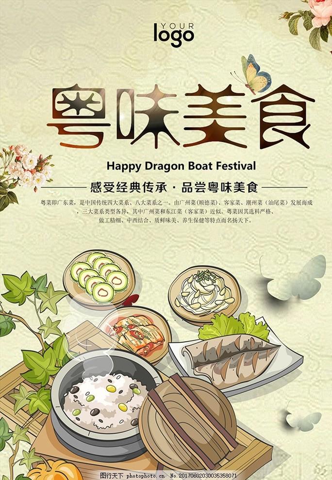 经典粤菜海报