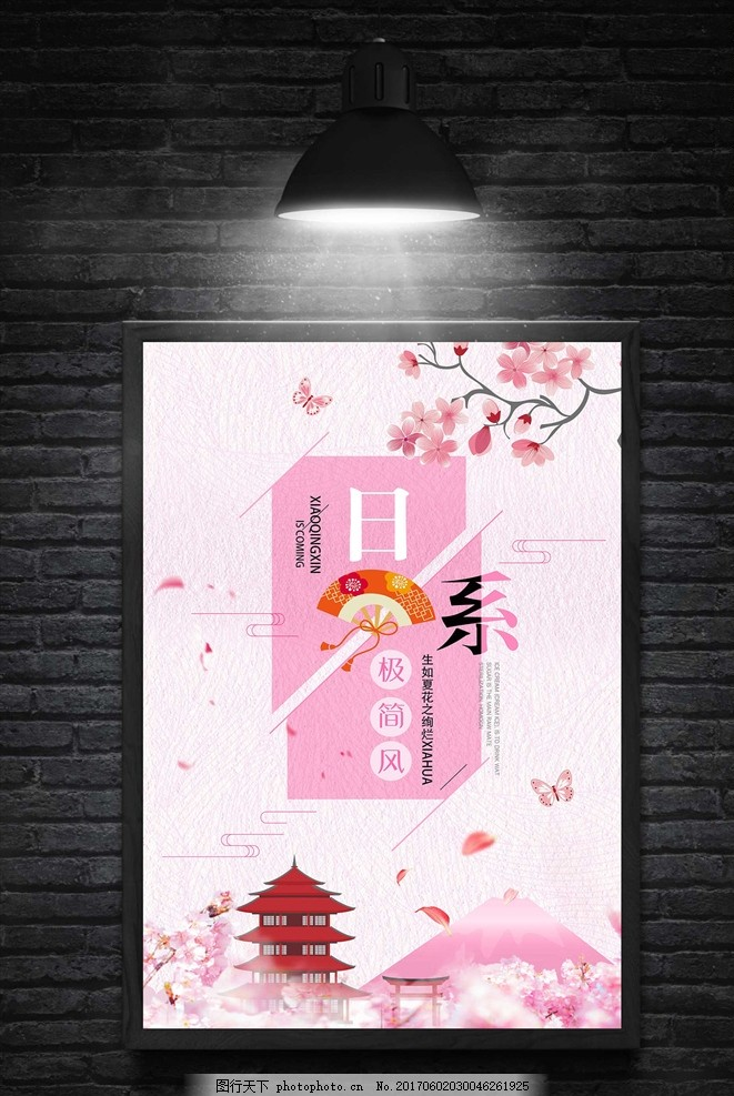 日系小清新文艺极简排版海报 文艺海报 日式小清新 手绘海报 日系海报