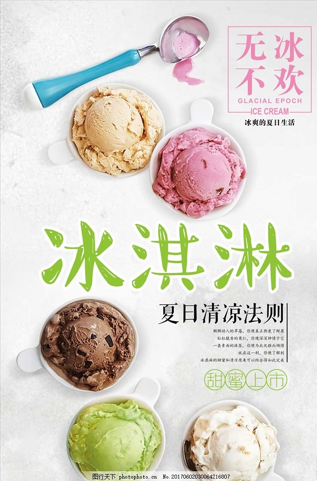 简约风冰淇淋宣传海报 冰淇淋球 冰激淋pop 冰淇淋店促销 新品上市
