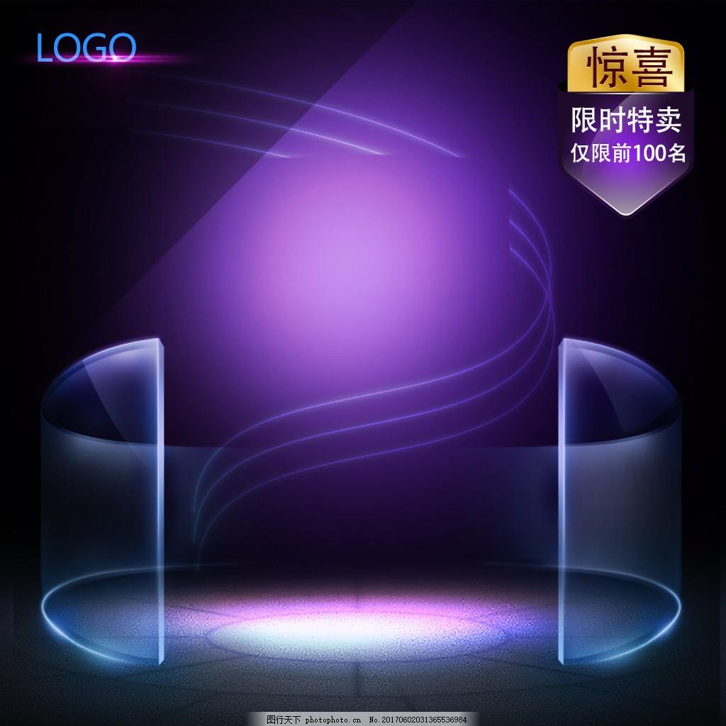 淘宝电商新品简约大气家用电器促销主图 新品简约大气背景 紫色酷炫背