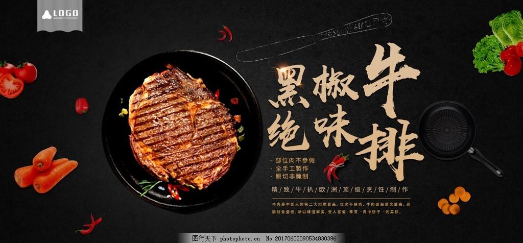 黑椒牛排 牛排店 牛排展板 牛排菜单 牛排广告设计 烤牛排 澳洲牛排