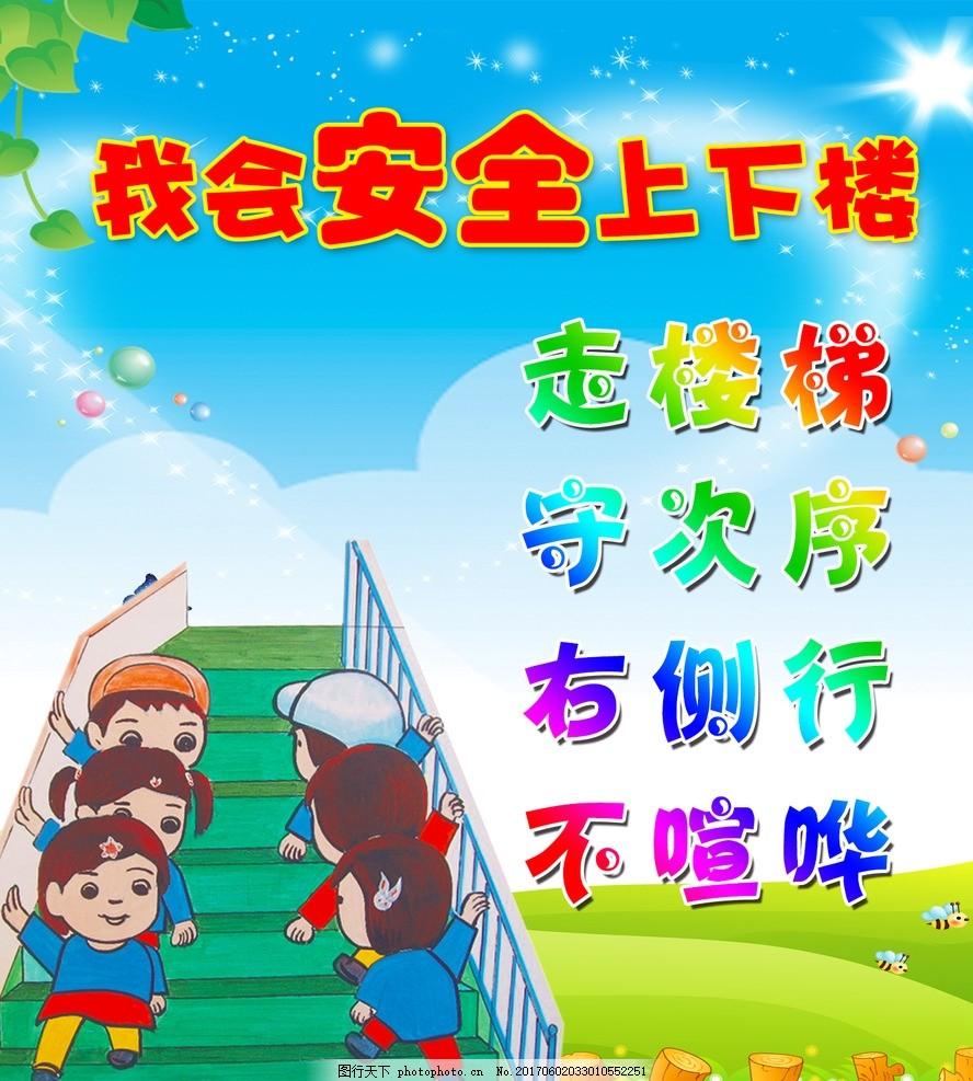 安全上下楼梯 幼儿园背景 卡通背景 蓝色背景