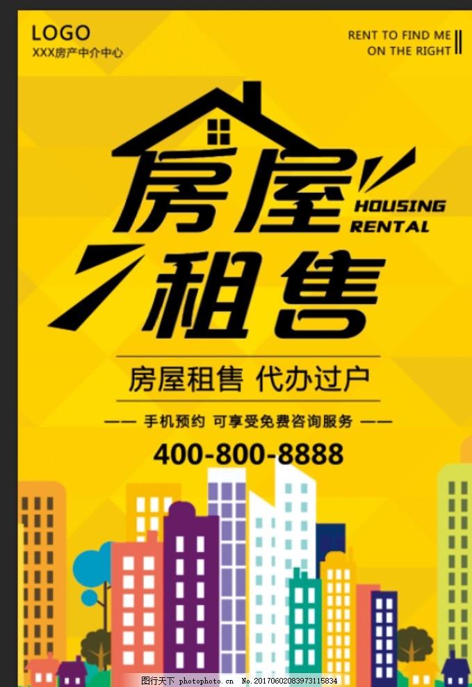 租房海报 买房海报 买卖二手房 房屋出租 房屋出售 租房子 房屋租赁