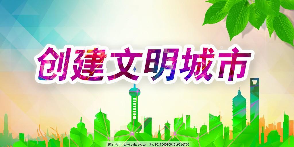 创建文明城市和谐社会公益海报展板