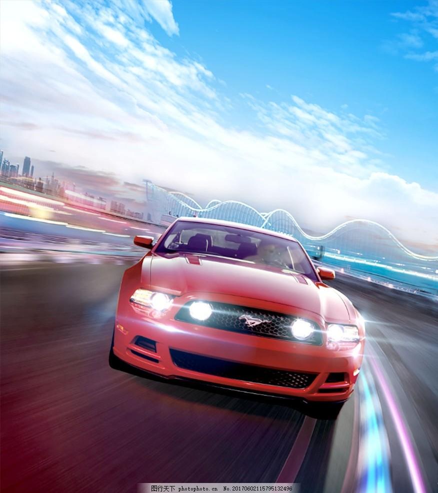 炫酷汽车海报 高楼背景 蓝色天空 汽车背景 城市背景 城市汽车 超速汽
