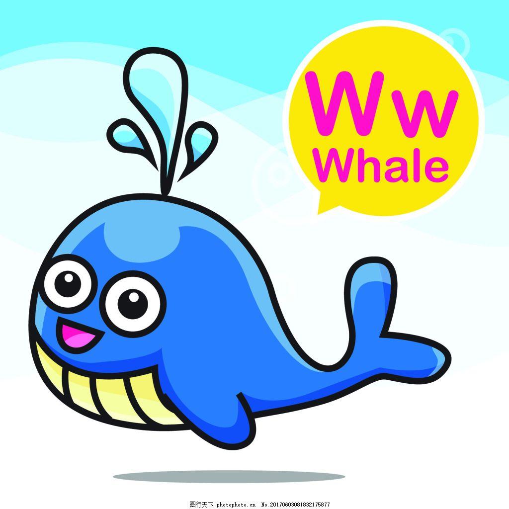 鲸鱼卡通小动物矢量背景素材 喷水 英语 幼儿园 教学 学习 卡牌 卡通