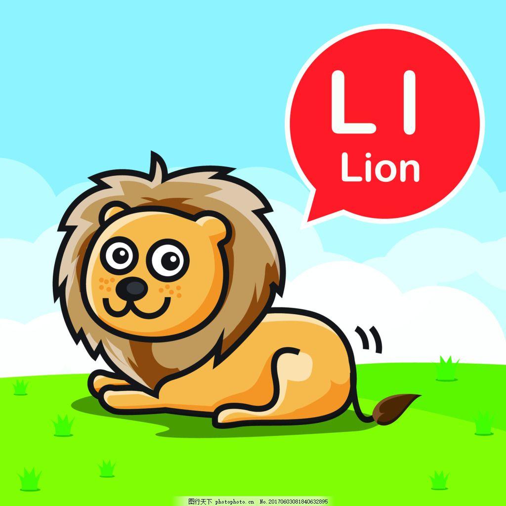 狮子卡通小动物矢量背景素材 狮子王 英语 幼儿园 教学 学习 卡牌