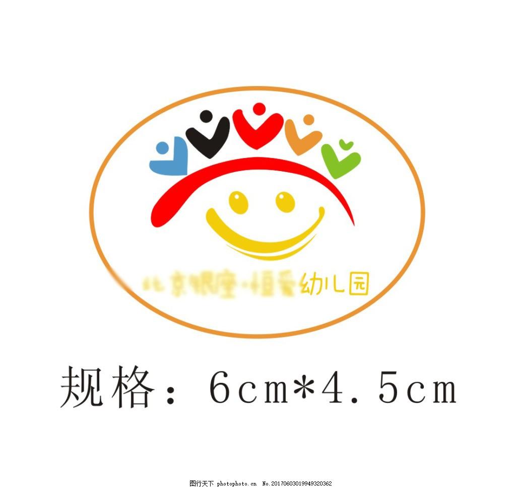 幼儿园园徽logo设计 北京 银座 恒爱 幼儿园 园徽      设计 标志