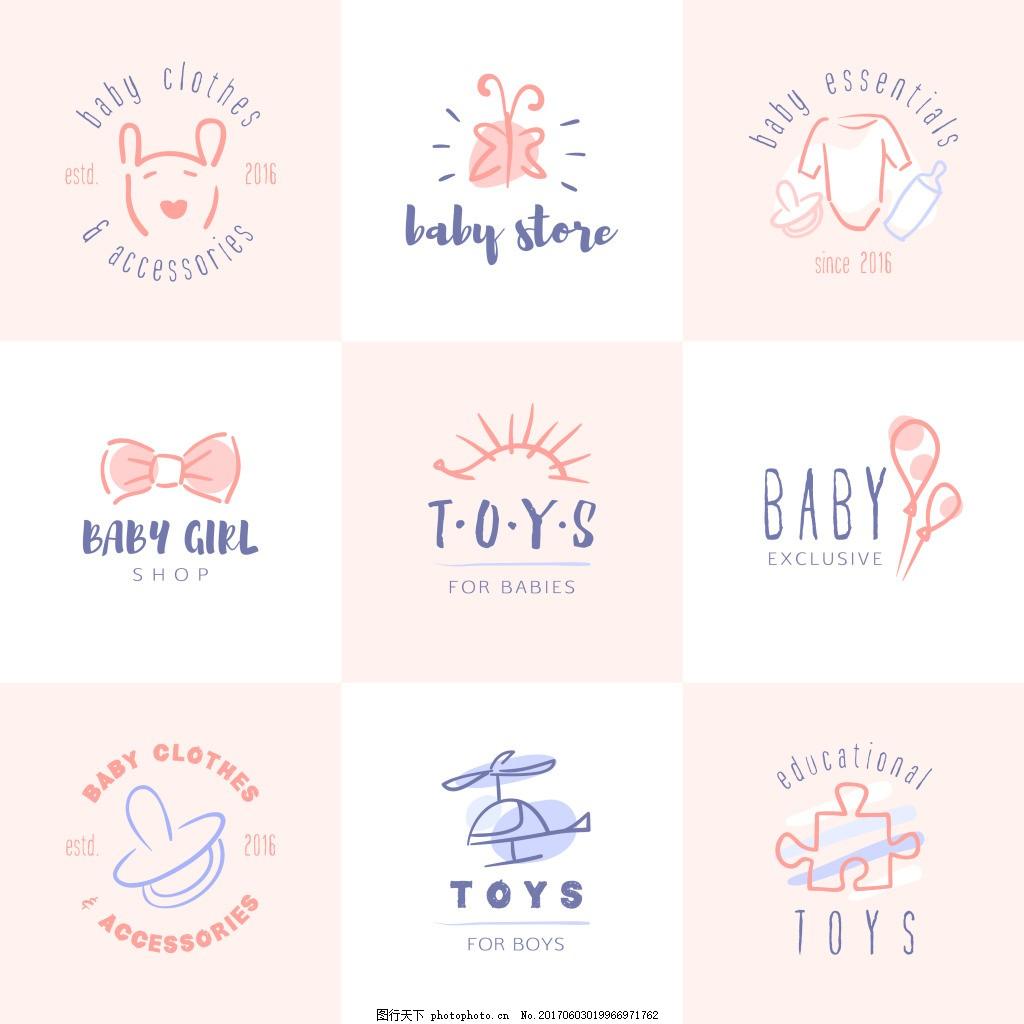 手绘婴儿logo设计 创意 卡通 儿童 母婴