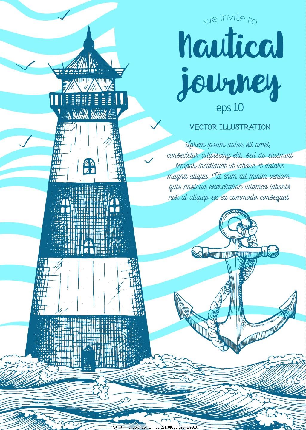 蓝色铅笔画海洋灯塔航海矢量源文件设计素材 简笔 船锚 复古 海浪