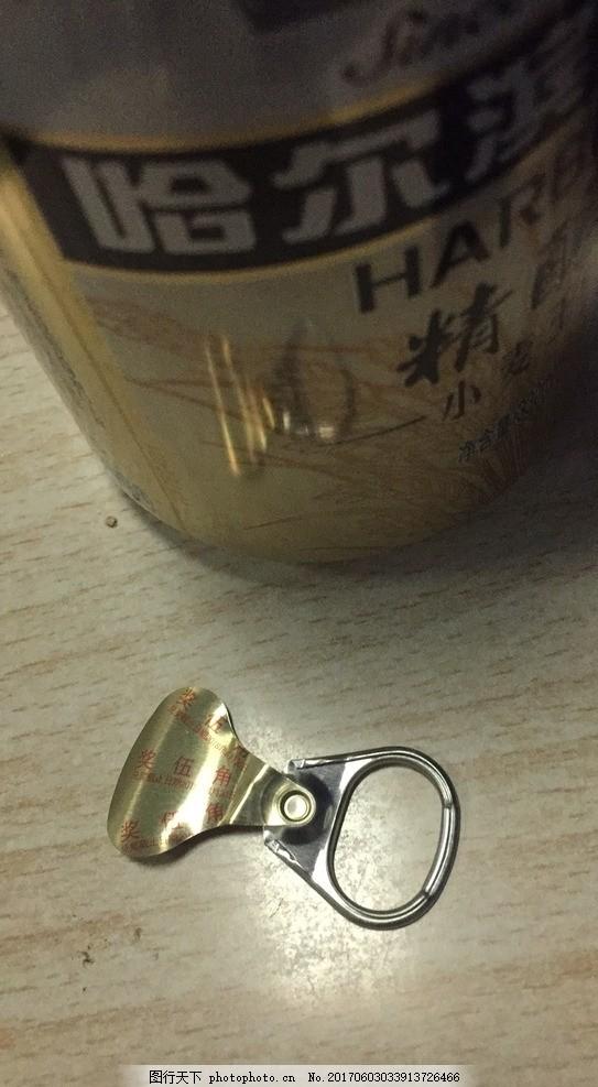 啤酒拉环 易拉罐 中奖 拉扣 摄影 国内旅游