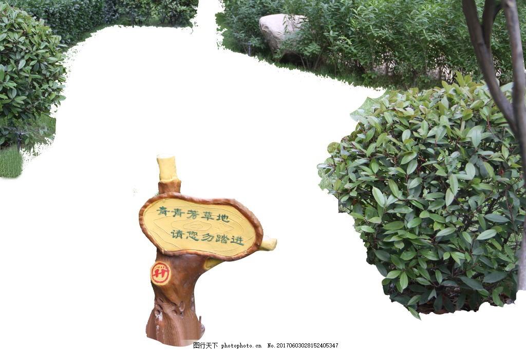 园林景观设计草地素材高清公园灌木踩踏牌子