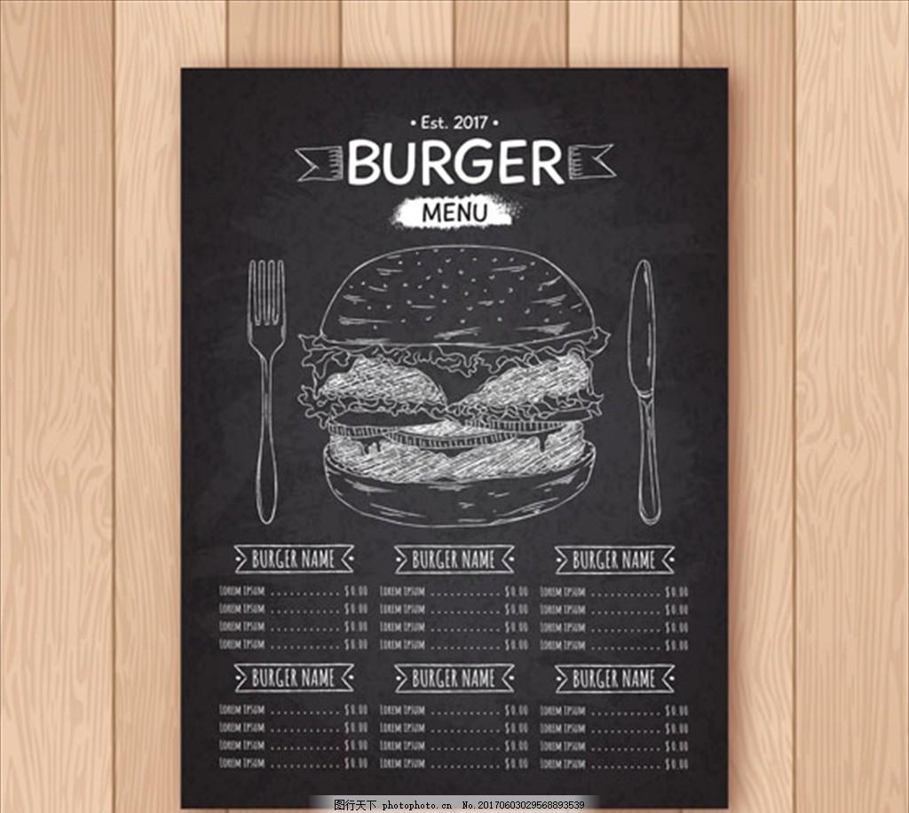手绘黑板汉堡菜单