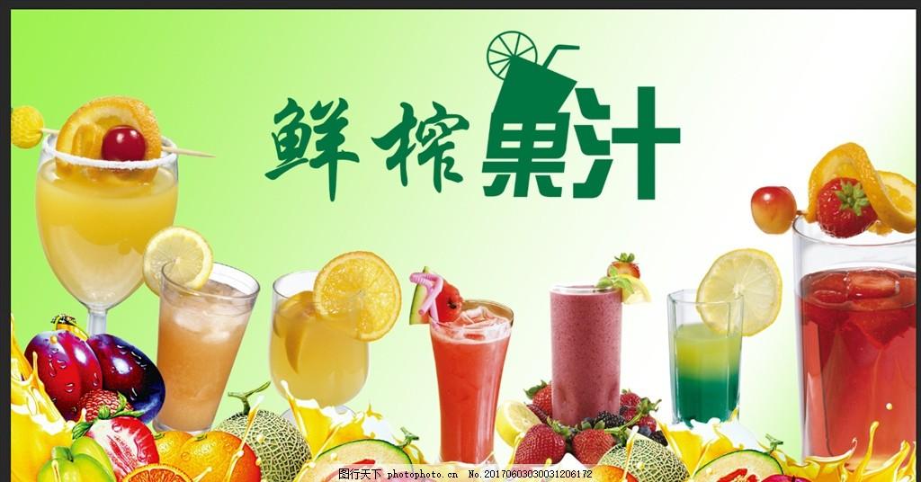 鲜榨果汁 水果 饮品 海报 广告图片