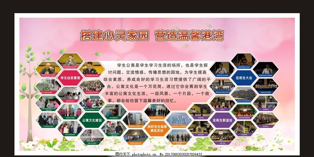 学校管理粉色展板 学校 管理 粉色 学生大会 蜂窝造型 展板 卡通花儿