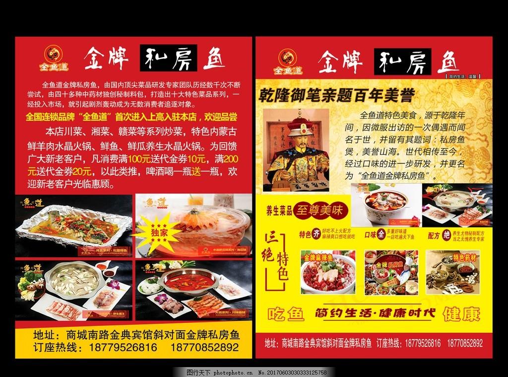 小吃传单 宣传单 开业宣传单页 餐饮店开业 年夜饭 团圆饭 餐饮活动图片