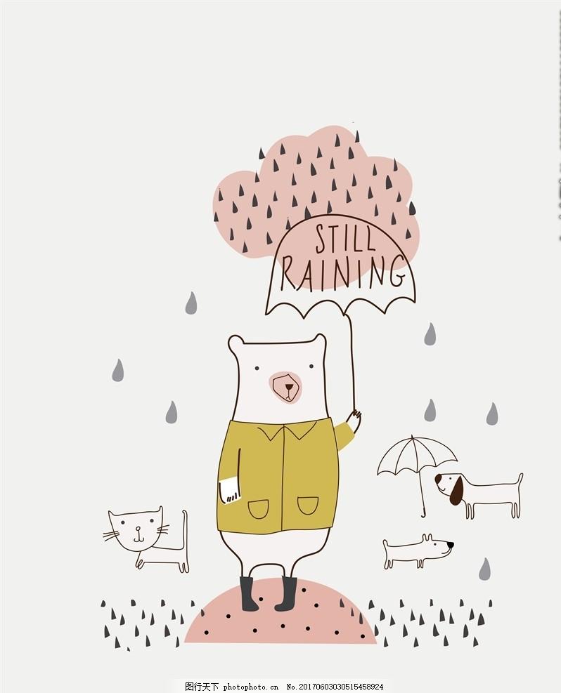 下雨天卡通动物打伞 卡通动物 清新 下雨天 打伞 雨伞 雨滴 卡通猫