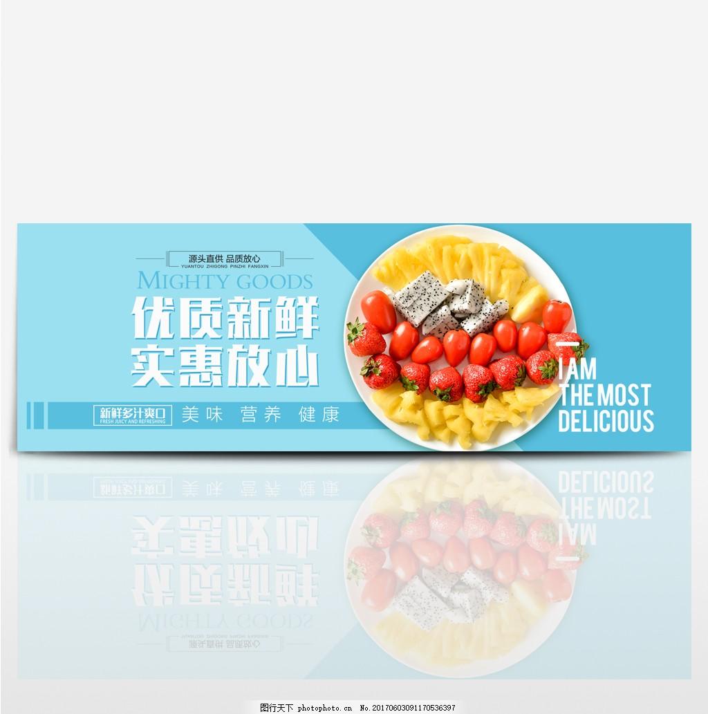 电商淘宝夏季美食夏日生鲜水果促销海报