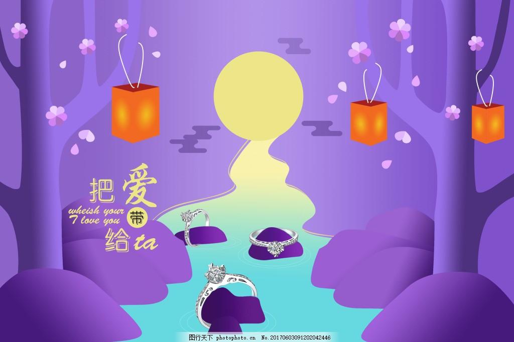 紫色桃花背景砖石戒指 紫色背景 灯笼 淘宝电商海报